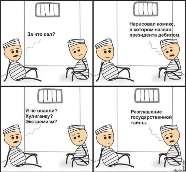 Путин ...